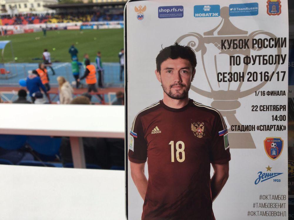 ФК «Зенит» выиграет вматче с«Тамбовом»