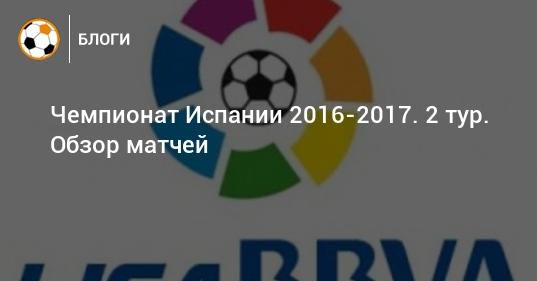 Чемпионат испании расписание матчей 2016 2017