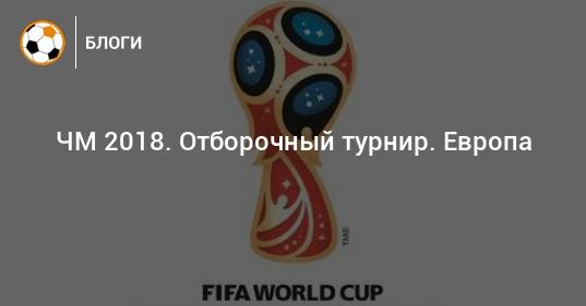 Квалификация чм 2018 европа календарь